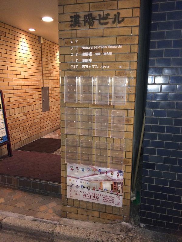 御茶ノ水ダンススタジオの看板