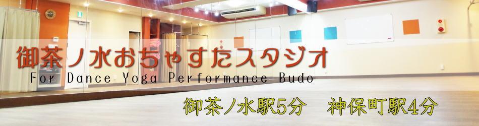 御茶ノ水・神保町の防音ダンススタジオ