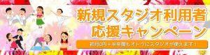 御茶ノ水 新規教室 キャンペーン