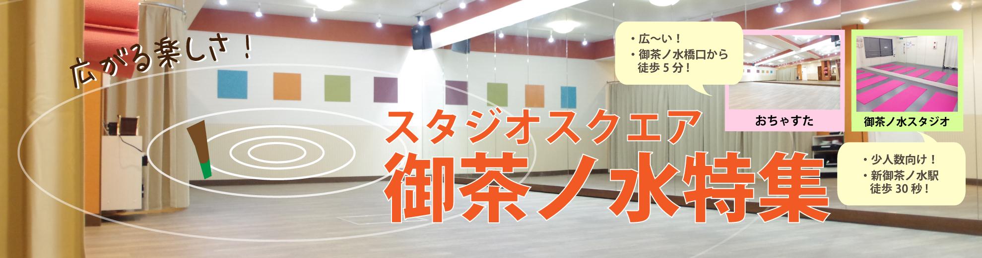 御茶ノ水エリアのレンタルスタジオ特集