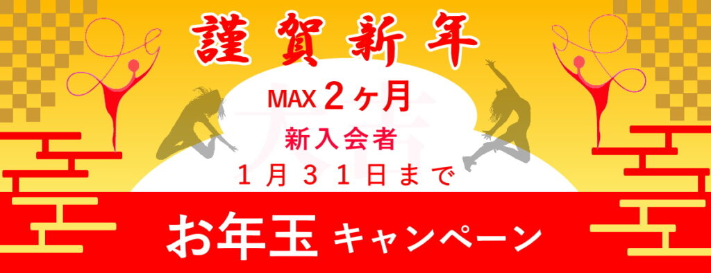 御茶ノ水レンタルスタジオおちゃすた お年玉キャンペーン
