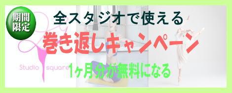 おちゃすたスタジオ 御茶ノ水レンタルスタジオ キャンペーン