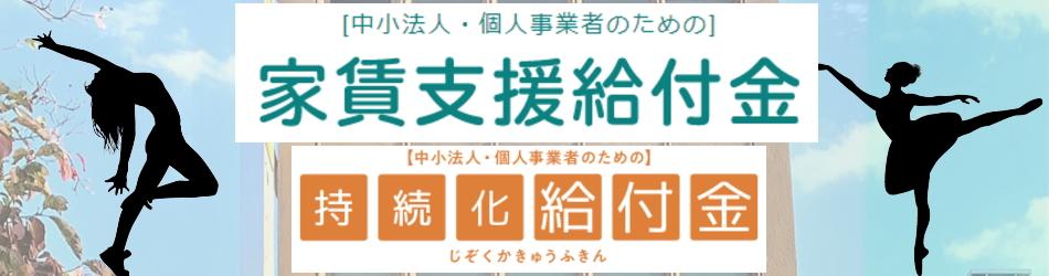 御茶ノ水レンタルスタジオ 家賃支援給付金 持続化給付金