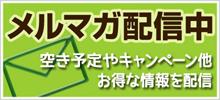 レンタルスタジオ 神保町 おちゃすた メールマガジン スタジオ空き時間